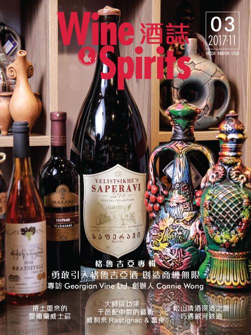 WINE & SPIRITS.酒誌 - 第3期