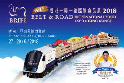 2018香港一帶一路國際食品展