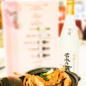 薑蔥奄仔蟹腸粉配幻之瀧名水乃藏特別純米酒