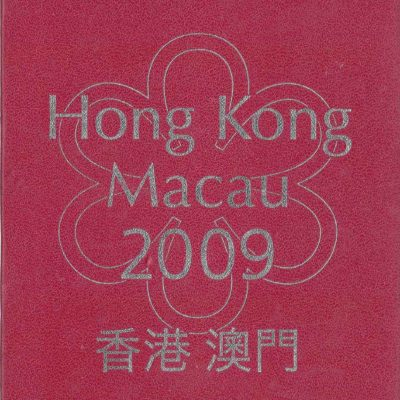 來自香港第一個買家的香港澳門限量版。