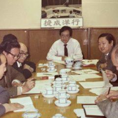 黃家和先生在北京捷成洋行的工作會議紀錄(1985年)