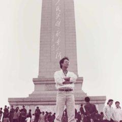 攝於北京天安門(1985)