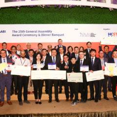 亞洲企業孵化協會(Asian Association of Business Incubation)年度大會及頒獎典禮2019